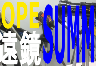 天文望遠鏡特価・TELESCOPE SUMMER SALE!!!
